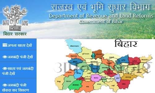 Bihar Apna Khata account. Bihar Bhoomi, Bhulekh Map, Jamabandi, Khasra, Khatauni Online Extract | BIHAR APNA KHATA, BHULEKH, BHU NAKSHA ONLINE