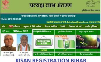 Bihar Kisan online registration | Bihar Farmer Registration @ DBT Agriculture Portal