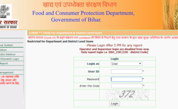 Bihar Ration Card List | District wise Bihar Ration Card List 2020 | EPDS Bihar Antodaya (AAY, PHH) List