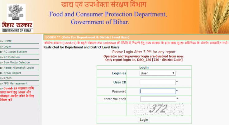 Bihar Ration Card List | District wise Bihar Ration Card List 2020 | EPDS Bihar Antodaya (AAY, PHH) List