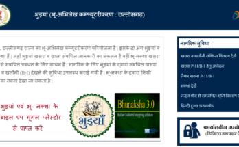 CG Chhattisgarh Bhuiyan(Bhulekh) | Land Records, Geo Map - B1 Khasra, P-II Khatauni Imitation, View Report Online