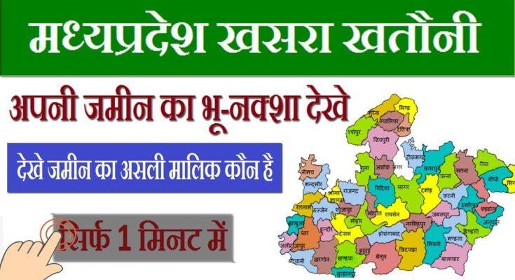 Madhya Pradesh Bhulekh | Measles Khatauni Copy, Geo Map Online | Mp Bhulekh (Land Records), Map Online