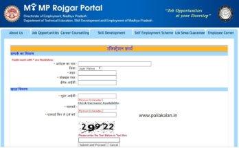 Madhya Pradesh Employment Registration. Online application form 2020 | Mp Employment Exchange Online Registration Form