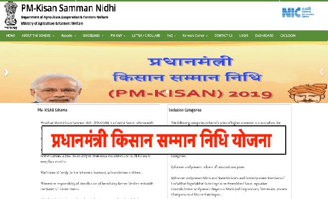 PM Kisan Samman Nidhi Yojana Apply Online 2020   PM Kisan Samman Nidhi Yojana online correction
