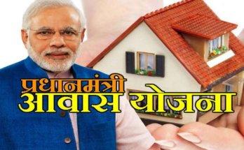 Prime Minister Housing Scheme List | New PMAY (Rural + Urban) List 2020 | Pradhan Mantri Awas Yojana List (Rural + Urban) In
