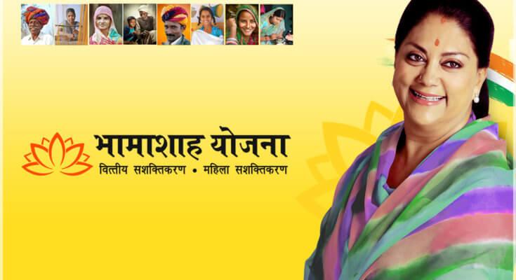 Rajasthan Bhamashah Yojana | See Bhamashah Cards, Download, Search (Search). Check Status Online