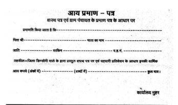 Rajasthan Income Certificate | Form Download | Online Application