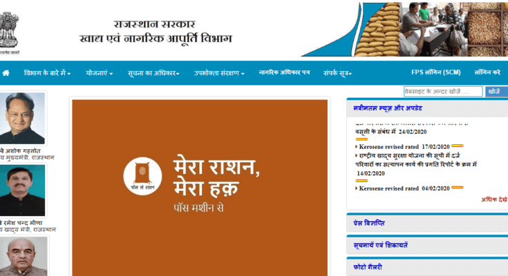 Rajasthan Ration Card List 2020 | District wise Village, Ward's Raj Food APL, BPL, AAY List, Check Online