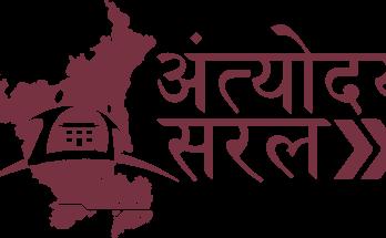 Saral Haryana | Apply Online / Register For Saral Id | Saral Haryana Portal