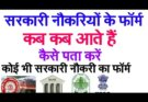 Sarkari Result 2020, Latest Sarkari Job 2020, Sarkari Naukri Bihar Board Cbse Uppcs Upsc Bank Ssc Railway Teacher Recruitment 2020 And Other Govt Jobs