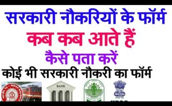 Sarkari Result 2020, Latest Sarkari Job 2020, Sarkari Naukri Bihar Board Cbse Uppcs Upsc Bank Ssc Railway Teacher Recruitment 2020 And Other Govt Jobs