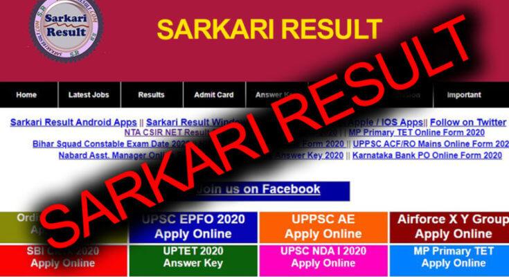 Sarkari result 2020 सरकारी रिजल्ट 2020 Sarkari Result .com ऑनलाइन फॉर्म, Online Form, सरकारी रिजल्ट नौकरियां | सरकारी रिजल्ट, Naukri Result Jobs