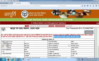 Up E-Ration Card Download / Print | Download Uttar Pradesh Ration Card Online, Print Out 2020