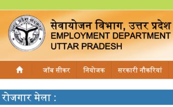 Uttar Pradesh Employment Fair 2020 | Online Registration Up Sewayojan Rojgar Mela Registration, List Application Form