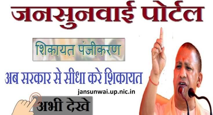 Uttar Pradesh Jansunwai (Complaint) | Up Jansunwai Portal, App, Online Complaint @ Jansunwai.Up.Nic.In