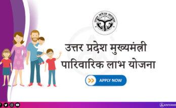 Uttar Pradesh National Family Benefit Scheme | Uttar Pradesh Rashtriya paarivarik labh yojana | Apply Online