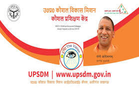 Uttar Pradesh Skill Development Mission | Online Application | Registration
