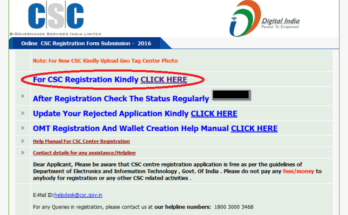 CSC Registration 2020: Friends, if you want to apply for CSC Center ie Common Service Center, then how will you apply for CSC Registration 2020 and how will you get its ID and password