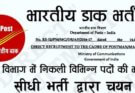 Gramin Dak Sevak Recruitment 2020   India Post GDS Recruitment (10066 Vacancy), Online Application Form