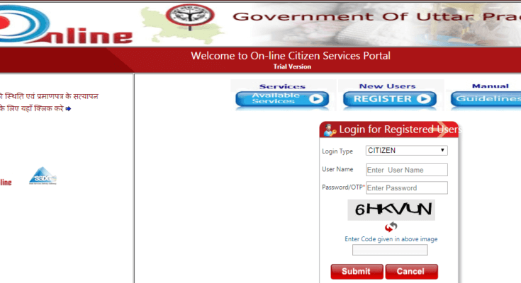 Uttar Pradesh Family Register Copy Online Application | Family Register Copy Form
