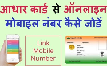 How to Connecting Mobile Number to Aadhar Card