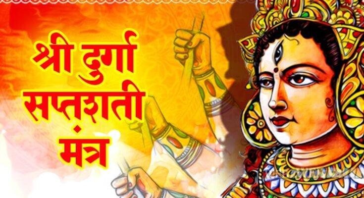 Durga Saptashati Kunjika Stotram