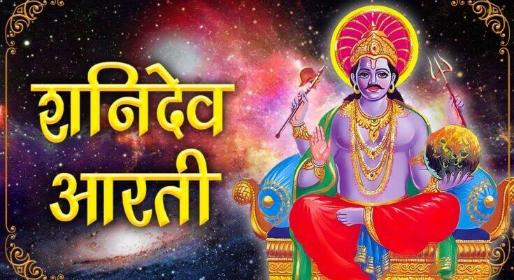 Shani Dev Aarti | शनिदेव आरती | Jai Jai Shani Dev Maharaj