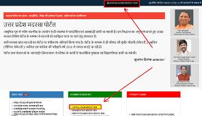 [Registration] Uttar Pradesh Madarsa Portal | Online Application | Registration