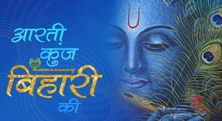 श्री कृष्णजी की आरती | आरती कुंजबिहारी की | Shri Krishna Aarti
