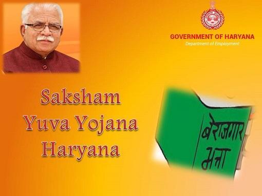 Saksham Yuva Yojana Status / List | How to view Haryana Saksham Yuva Yojana status, list 2020 online