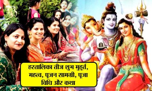 Hartalika Teej 2020 Vrat Katha, Puja Vidhi: Shiv Parvati ki purani kahani, Know why is this vrat called Hartalika Teej, Women worship Gauri-Shankar with prayers for long life of husband