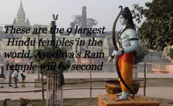 These are the 9 largest Hindu temples in the world, Ayodhya's Ram temple will be second