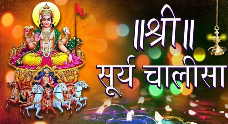 Shri Surya Chalisa | श्री सूर्य चालीसा