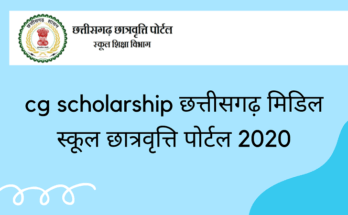 Chhattisgarh Middle School Scholarship Portal 2020 | Chhattisgarh Middle School Scholarship Portal