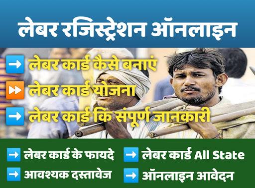 Uttar Pradesh Labor Department registration online