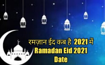 Eid 2021 - Why is Eid celebrated? About Eid-ul-Fitr and Eid-ul-Azha