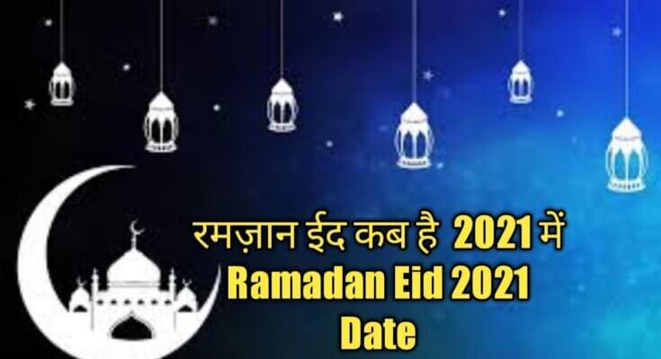 Eid 2021 - Why is Eid celebrated? About Eid-ul-Fitr and Eid-ul-Azha
