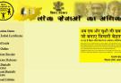 RTPS online Bihar