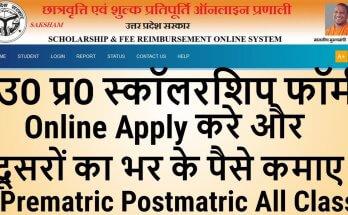 UP scholarship online apply